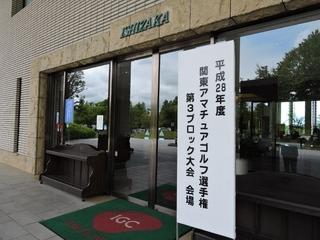 関東アマ.JPG
